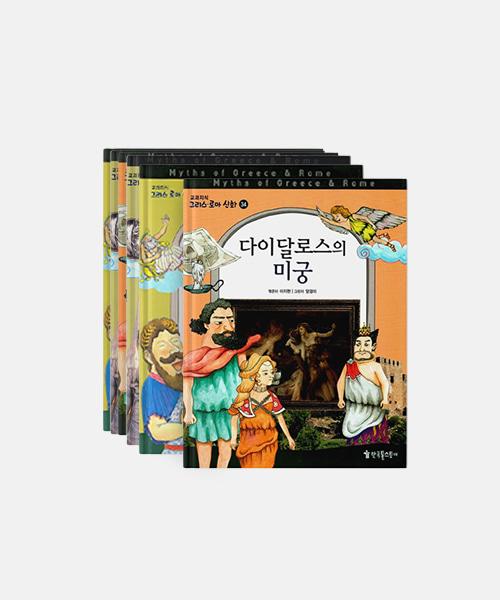 [톨스토이] 교과지식 그리스 로마신화 세계의신화 (전 68권)