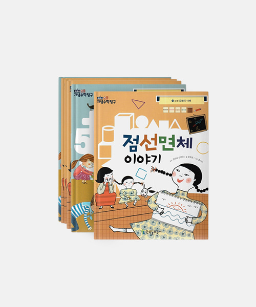 [톨스토이] 교과서 으뜸개념 수학탐구 (전 68권)