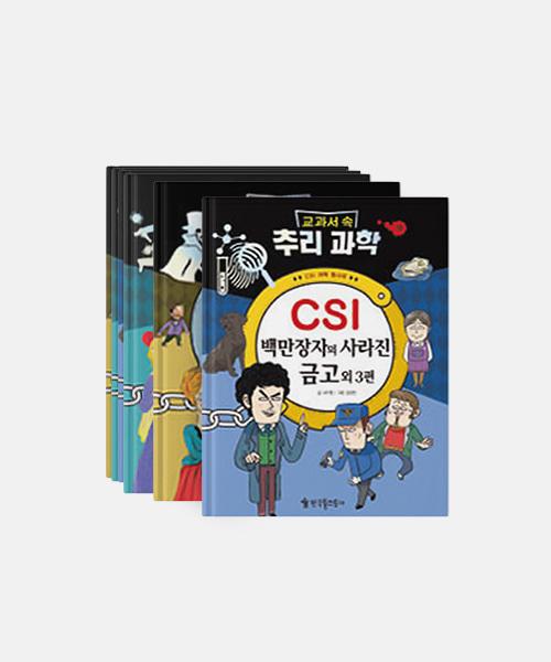 [톨스토이] 교과서 속 CSI 과학형사대 추리과학/SF과학 (전 60권)