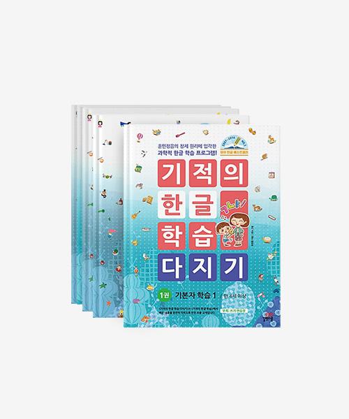 [길벗스쿨] 기적의 한글학습 다지기 (전 5권)