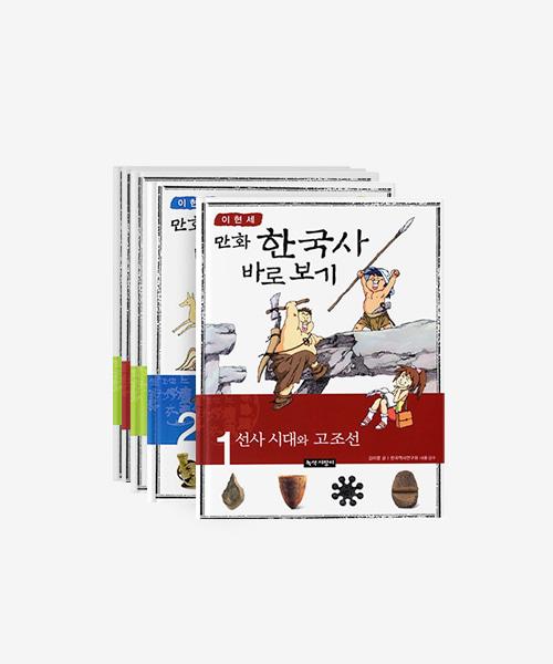 [녹색지팡이] 이현세 만화한국사 바로보기 (전 12권)