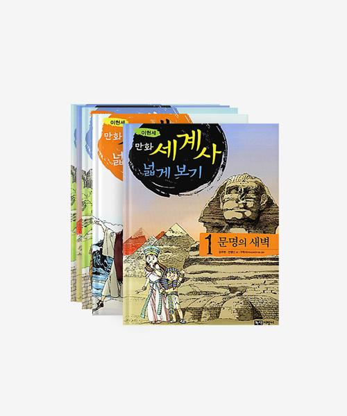 [녹색지팡이] 이현세 만화 세계사 넓게보기 (전 15권)