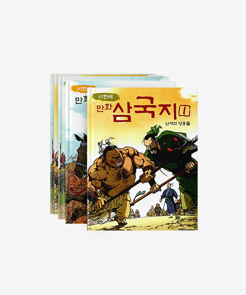 [녹색지팡이] 이현세 만화 삼국지 (전 10권)