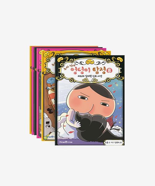 [아이세움] 엉덩이탐정 (전 6권)