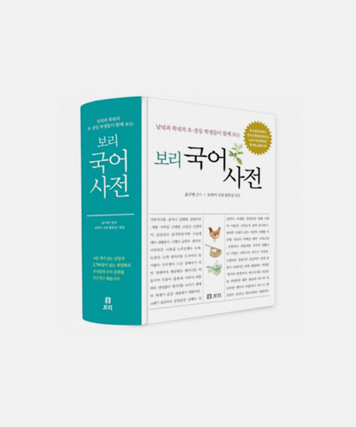 [보리] 보리 국어사전 (전 1권)