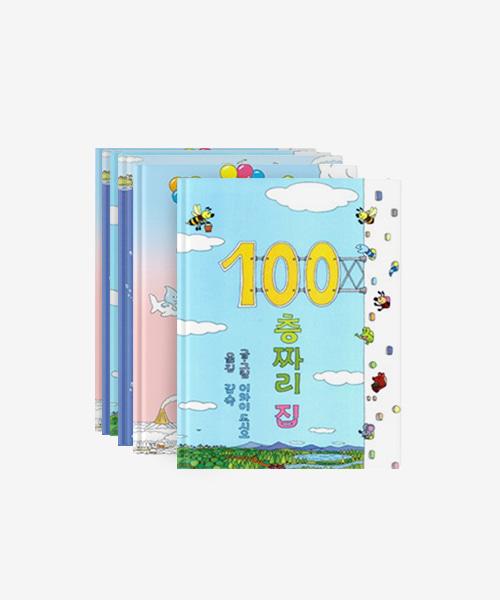 [북뱅크] 100층짜리 집 시리즈 (총 6종)