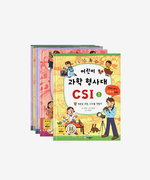 [가나키즈] 어린이 과학형사대 CSI 시즌 1~3 (전 30권)