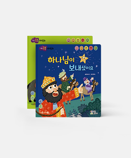 [비전코람데오] 마음콩콩 성경동화_신약 (총 12종)