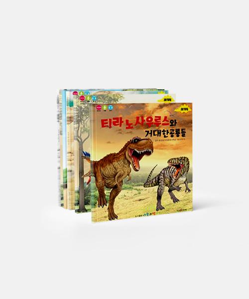 [아들과딸] 스마트 공룡 대모험 (총 11종)